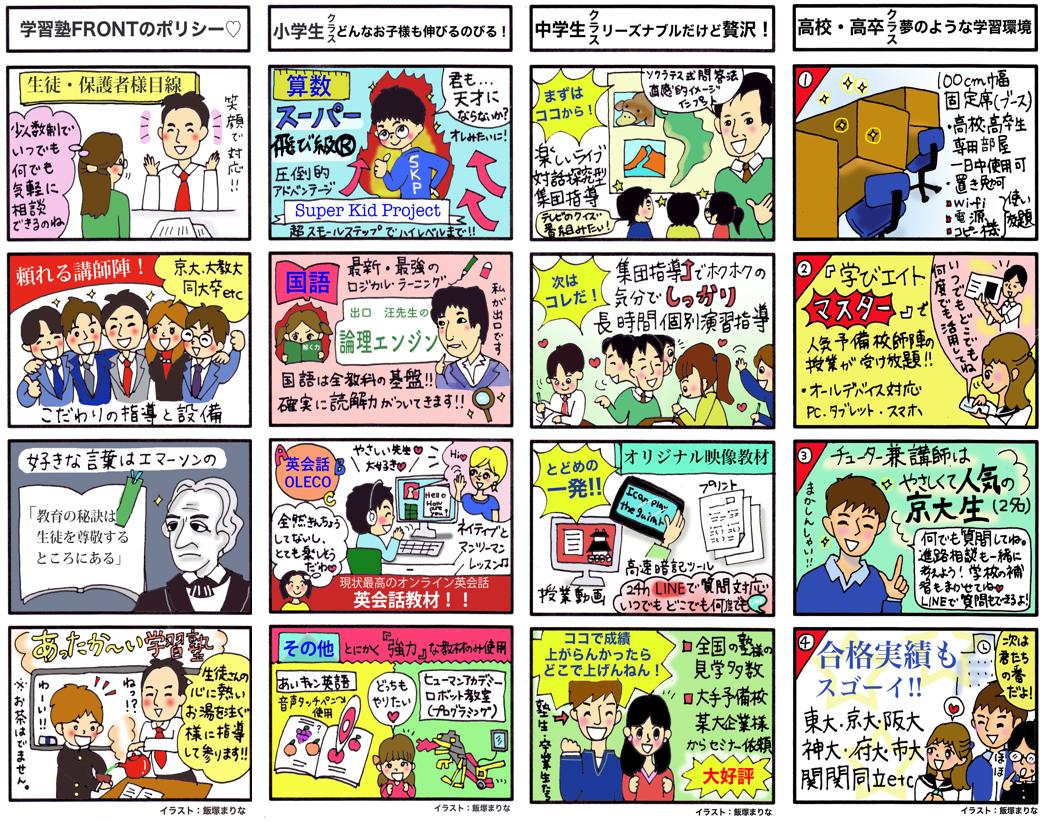 4コマ漫画で当塾ご紹介