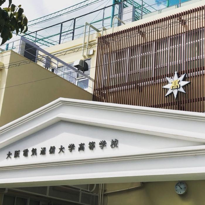 『大阪電気通信大学高等学校』2020新コース開設!