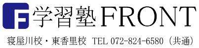 学習塾FRONT