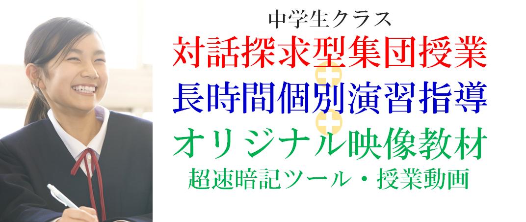 あったか~い学習塾FRONT 寝屋川本校/枚方市東香里校